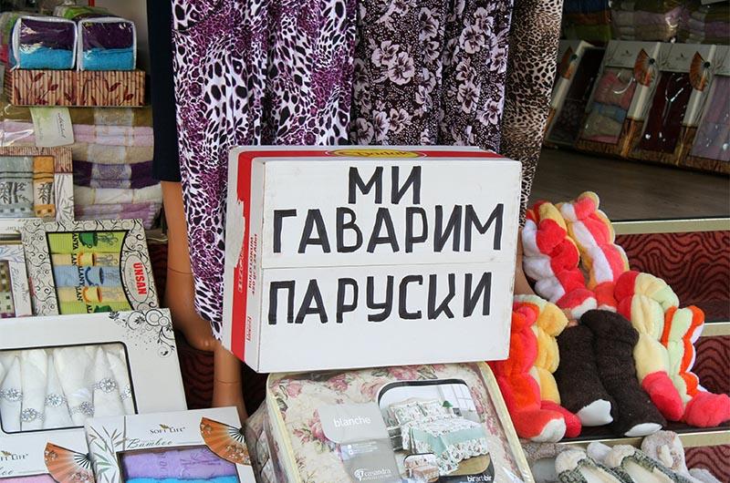 Надпись на русском языке на турецком рынке
