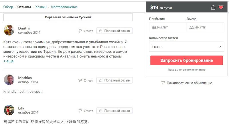 Положительные отзывы о жилье в городе Анталия на разных языках.