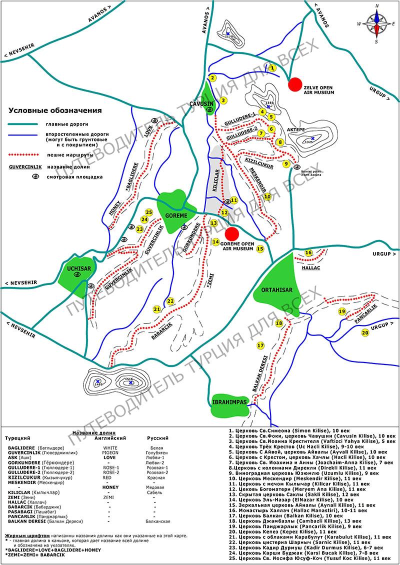 Карта долин Каппадокии с маршрутами для прогулок.