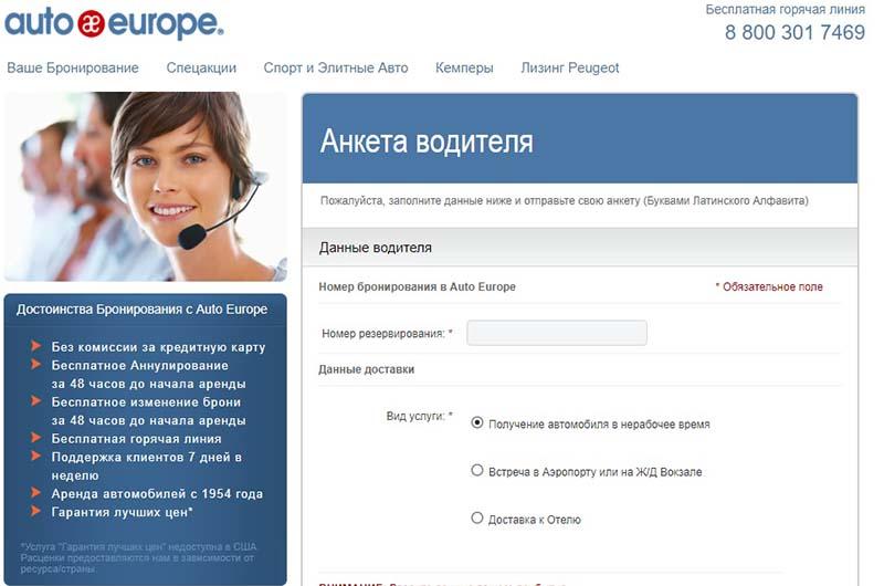 Анкета водителя на сайте  AutoEurope.ru, где можно указать адрес доставки автомобиля.