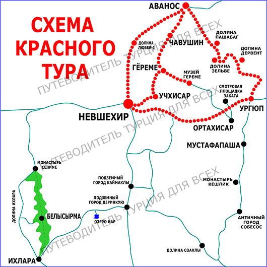 Схема Красного тура в Каппадокии.