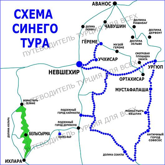Схема Синего тура в Каппадокии.