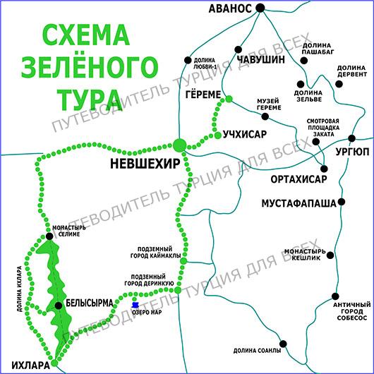 Схема Зеленого тура в Каппадокии.