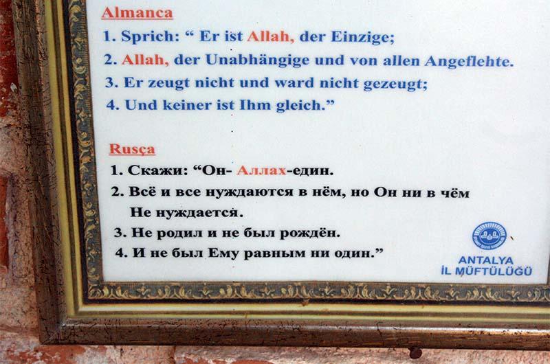 Памятка для мусульман на русском.