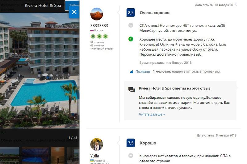 Примеры отзывов об отеле в Турции на сайте Booking.