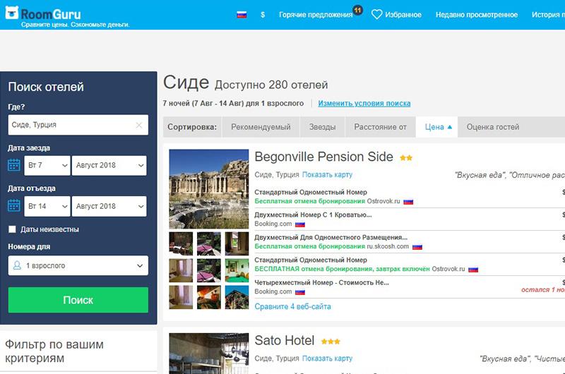 Форма поиска отелей с результатами на сайте Room Guru.