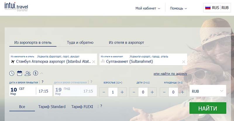 Так выглядит форма поиска трансфера на сайте  www.intui.travel.