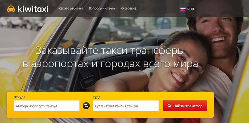 Так выглядит форма поиска трансфера на сайте  Киви Такси.
