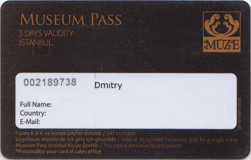 На обратной стороне музейной карты напечатано Ваше имя.