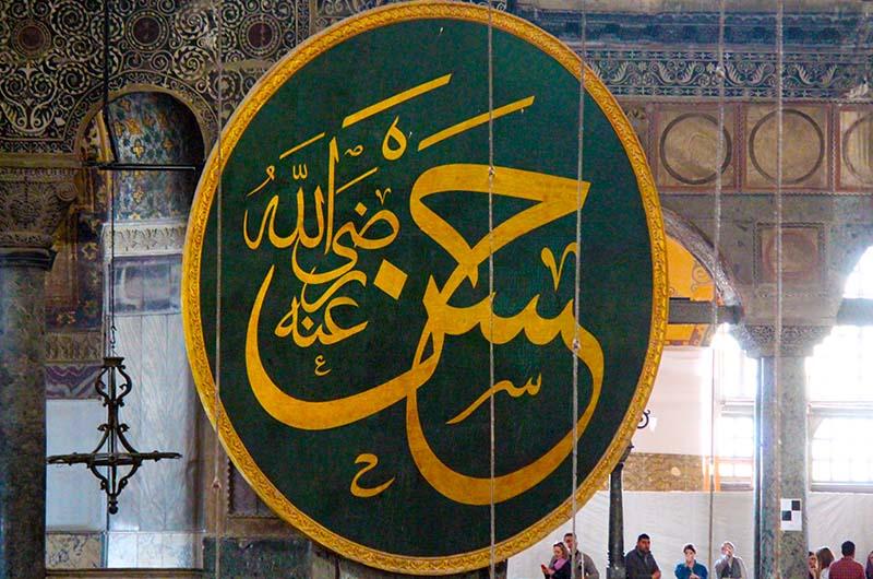 Исламские медальоны (7,5 метров). Надписи выполнены на коже.