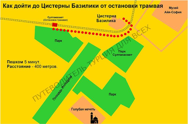 Схема как добраться от остановки трамвая Султанахмет до Цистерны Базилики в Стамбуле.
