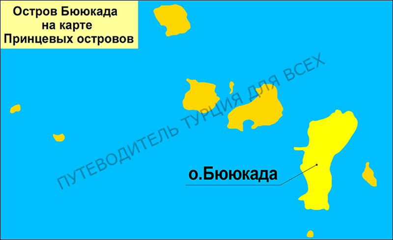 Остров Бююкада среди Принцевых островов.