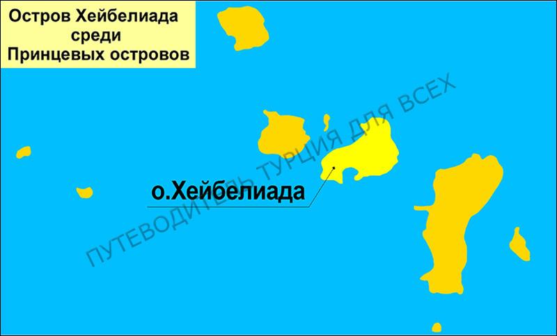Остров Хейбелиада среди Принцевых островов.
